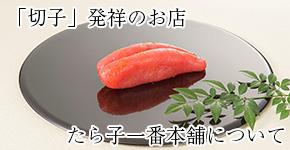 たら子一番本舗とは?「切子」発祥のお店!