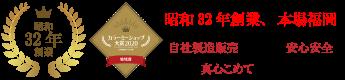 昭和32年創業、本場福岡の辛子明太子専門店