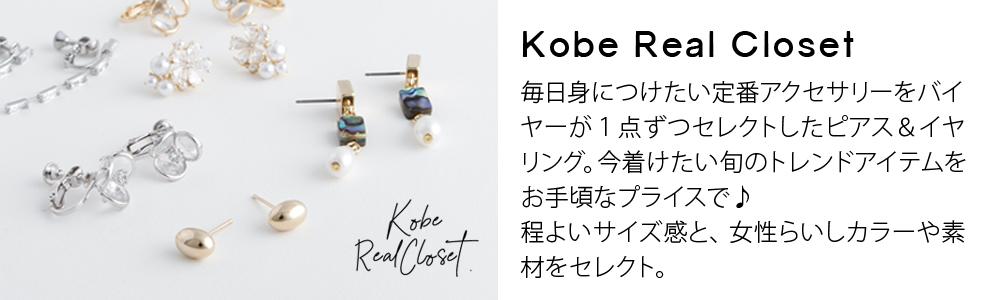 Kobe Real Closet,毎日身につけたい定番アクセサリーをバイヤーが1点ずつセレクトしたピアス&イヤリング。今着けたい旬のトレンドアイテムをお手頃なプライスで♪程よいサイズ感と、女性らいしカラーや素材をセレクト。