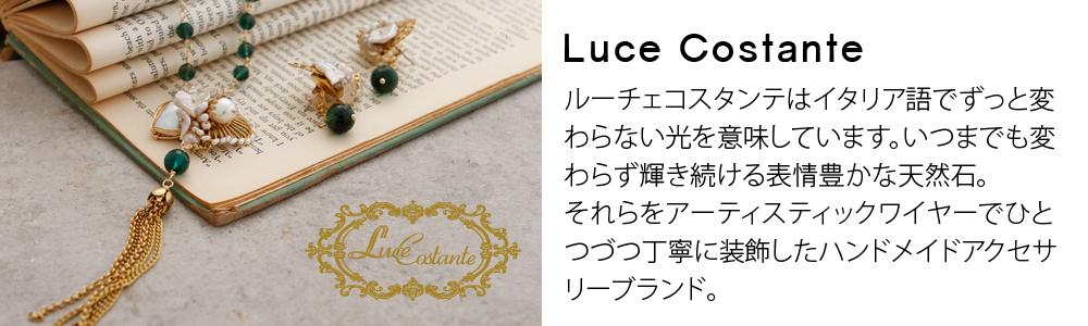 Luce Costante,ルーチェコスタンテはイタリア語でずっと変わらない光を意味しています。いつまでも変わらず輝き続ける表情豊かな天然石。それらをアーティスティックワイヤーでひとつづつ丁寧に装飾したハンドメイドアクセサリー。