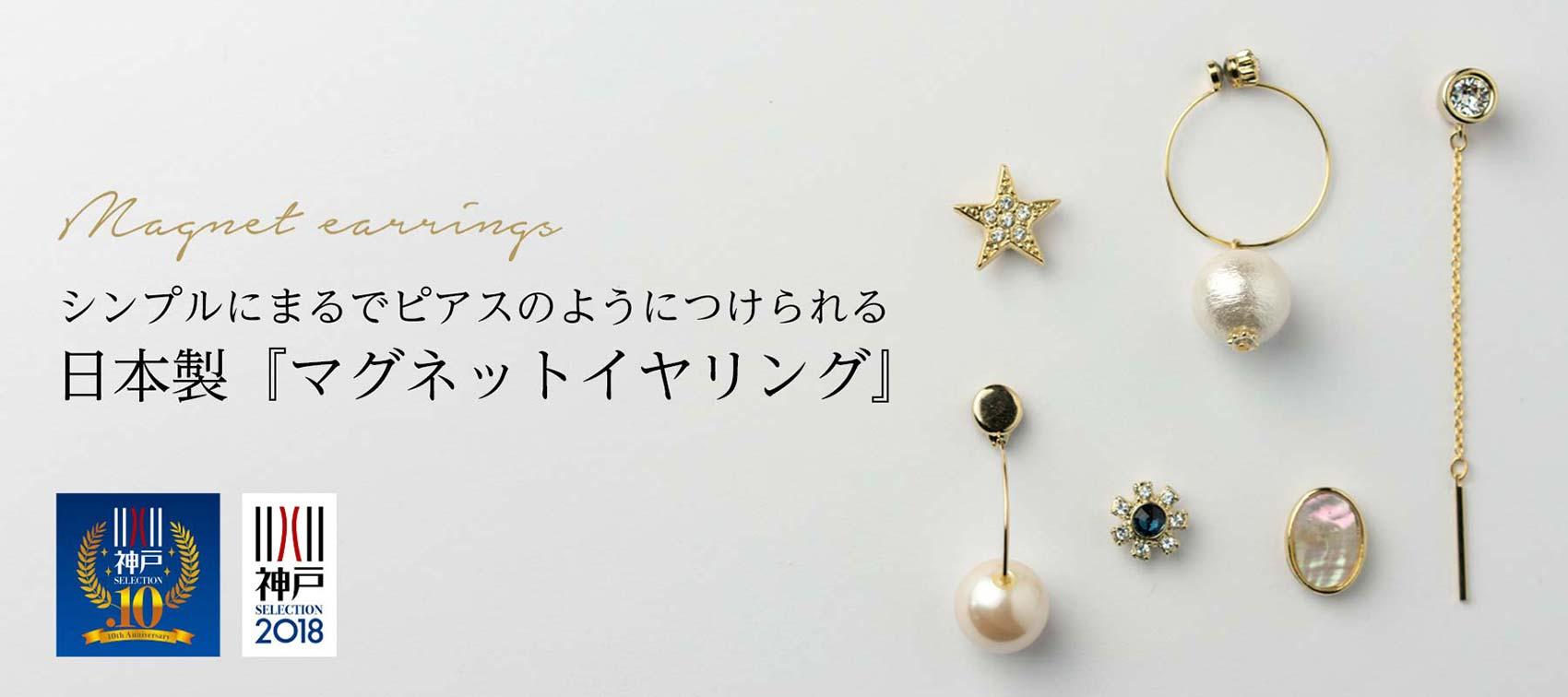 シンプルにまるでピアスのようにつけられる日本製「マグネットイヤリング」