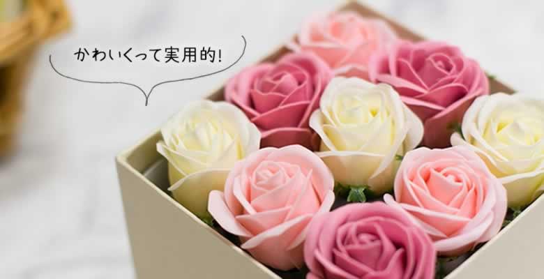 お花の入浴剤バスフレグランスソープ