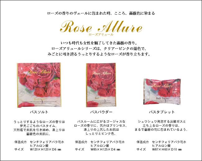 薔薇の香りの入浴剤