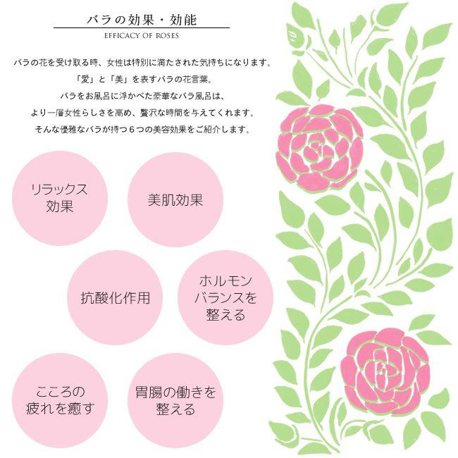 バラの効果効能