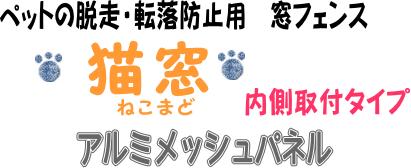 【猫窓】内側取付タイプ アルミメッシュパネル