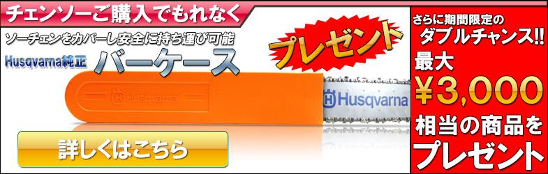チェンソー本体購入で3000円相当の商品をプレゼント!