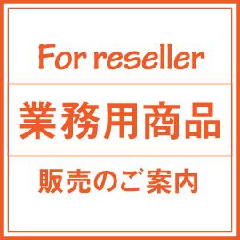 For reseller