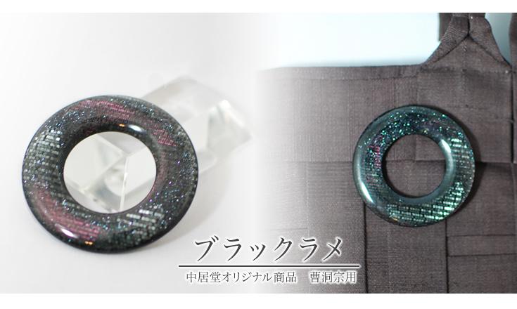絡子環 ブラックラメ
