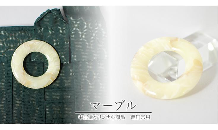絡子環 マーブル