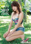 2017年 久松郁実 カレンダー