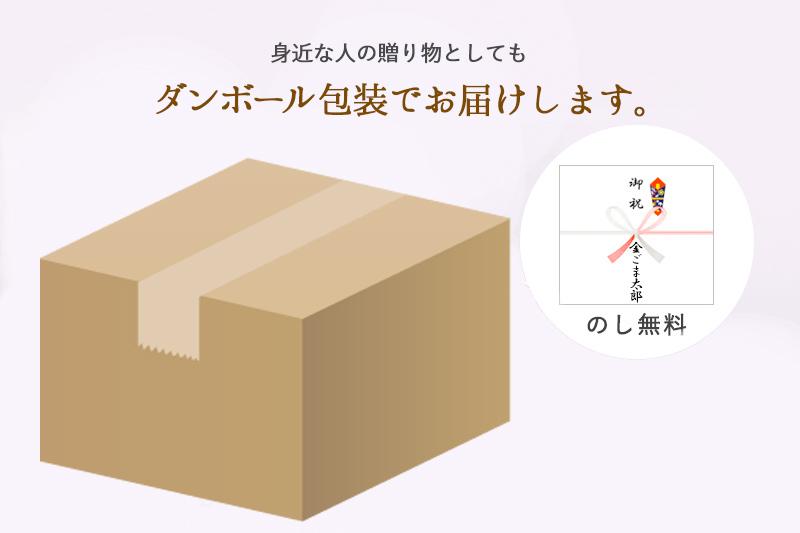 ダンボール包装 のし対応