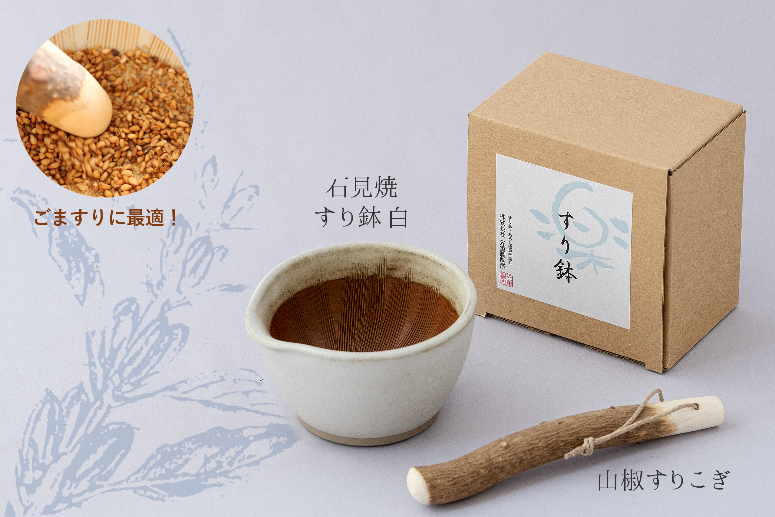 オリジナルすり鉢(白)と山椒すりこぎ