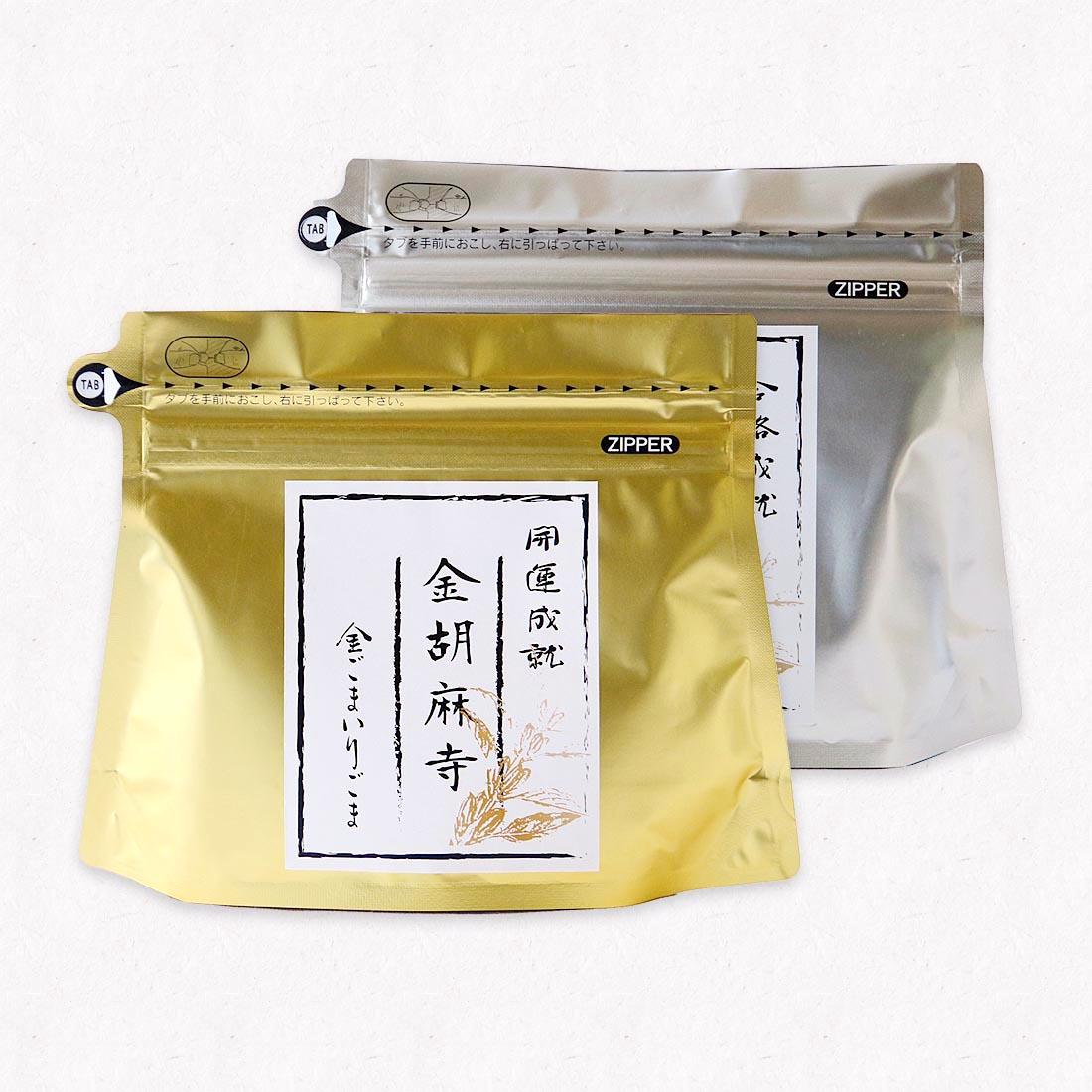 寺社向け金ごまギフト(お配り品) 金&銀パッケージ 2袋セット