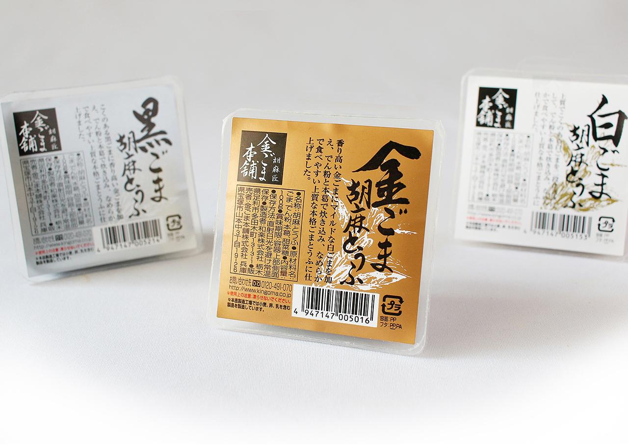 ごま豆腐3種