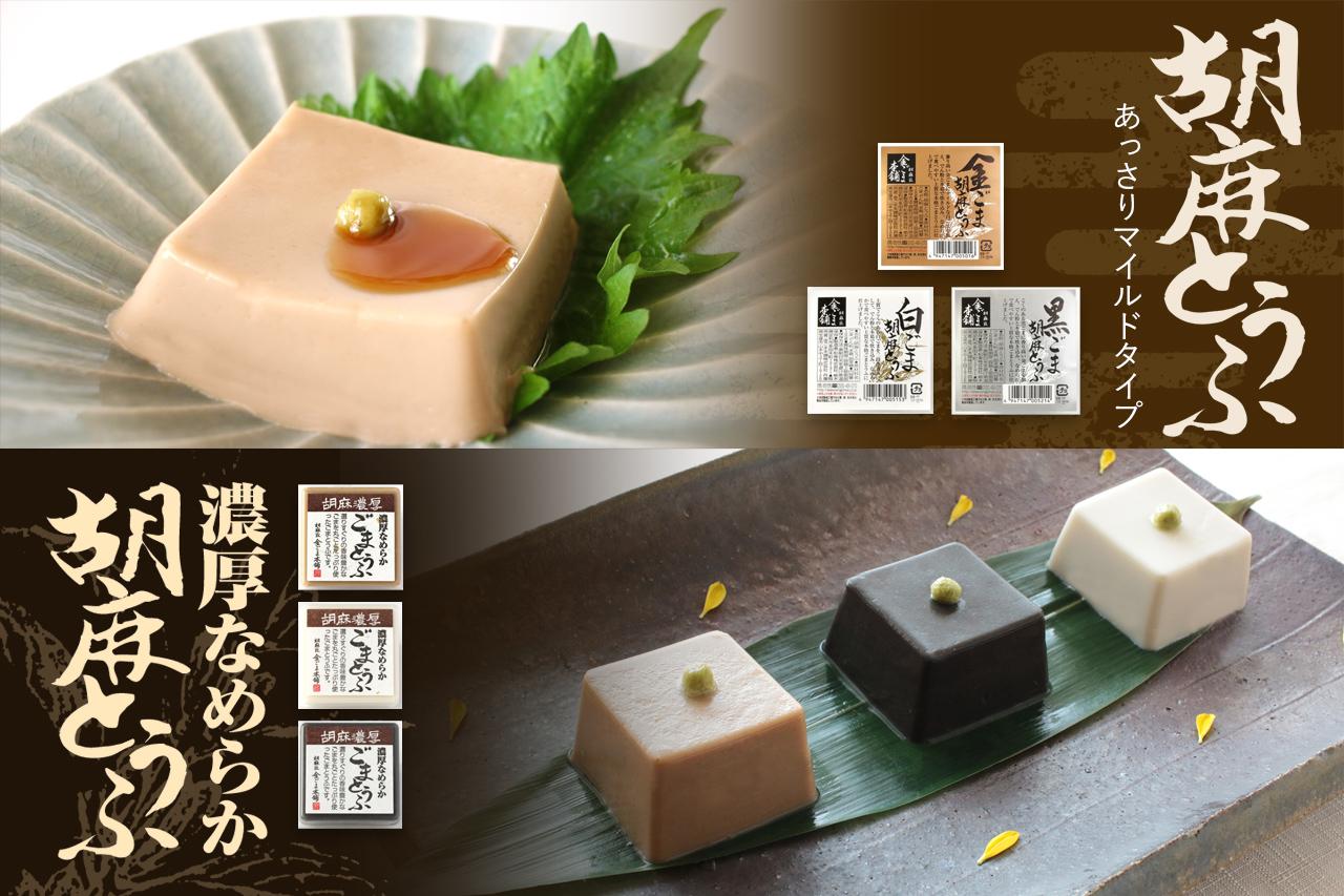 金ごま本舗のごま豆腐