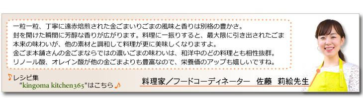 佐藤莉絵先生