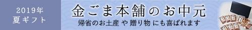 金ごま本舗の2019年夏ギフト