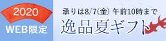 逸品夏ギフト(お中元、帰省土産)