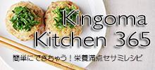 プロのおしゃれなレシピ提案「Kingoma kitchen 365」