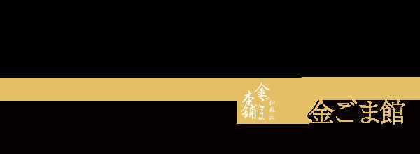 金ごま本舗の直営オンラインショップ「金ごま館」ゴマの技・極めれば香り立つ胡麻の匠