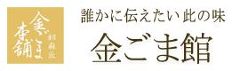 金ごま館 〜 金ごま本舗の直営オンラインショップ