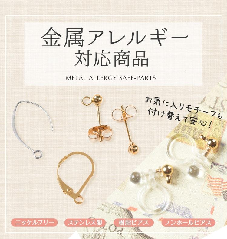 金属アレルギー対応商品