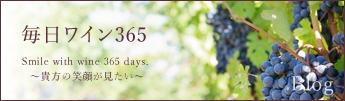365wine blog
