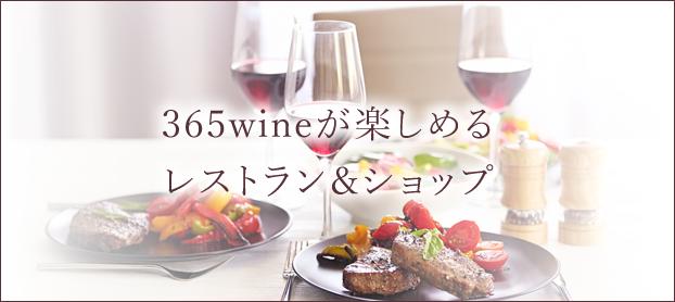 365wineが楽しめるレストランショップ