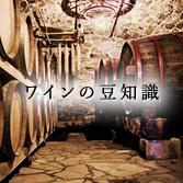 ワインの豆知識