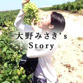 大野みさき's Story