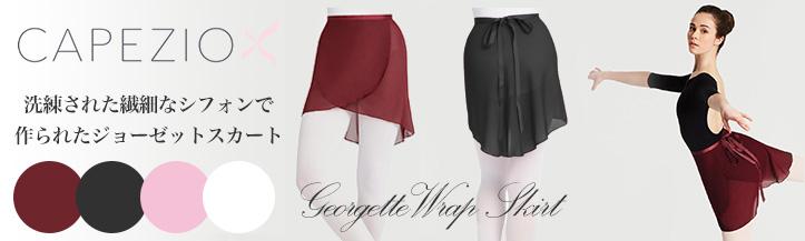 再入荷!洗練された繊細なシフォンで作られたジョーゼットスカート!