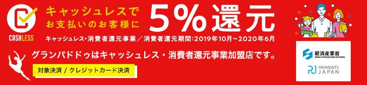 キャッシュレス・消費者還元事業キャンペーン