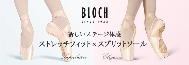BLOCH新素材!ストレッチ&スプリットソールトゥシューズ!エレガンス、スーパーラティブ入荷!