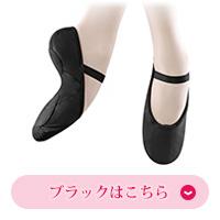 BLOCH 布製スプリットソールバレエシューズ S0213L ピンク色