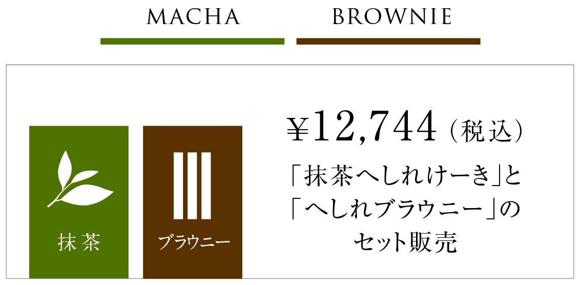 抹茶、ブラウニーセット