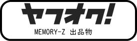 ヤフーオークション MEMORY-Z