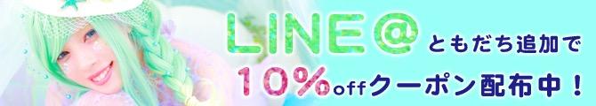ライン友達追加で10%オフクーポン配布中!