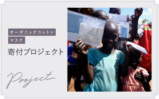 オーガニックコットンマスク 寄付プロジェクト