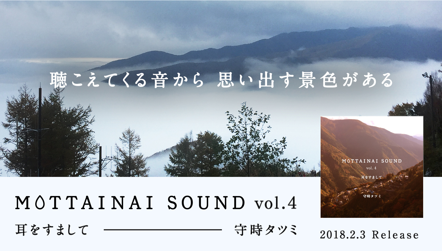 MOTTAINAI SOUND vol.4