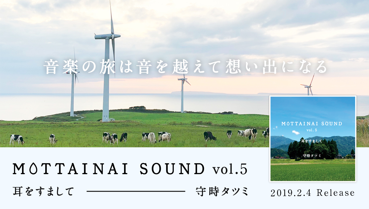 mottainaisound5
