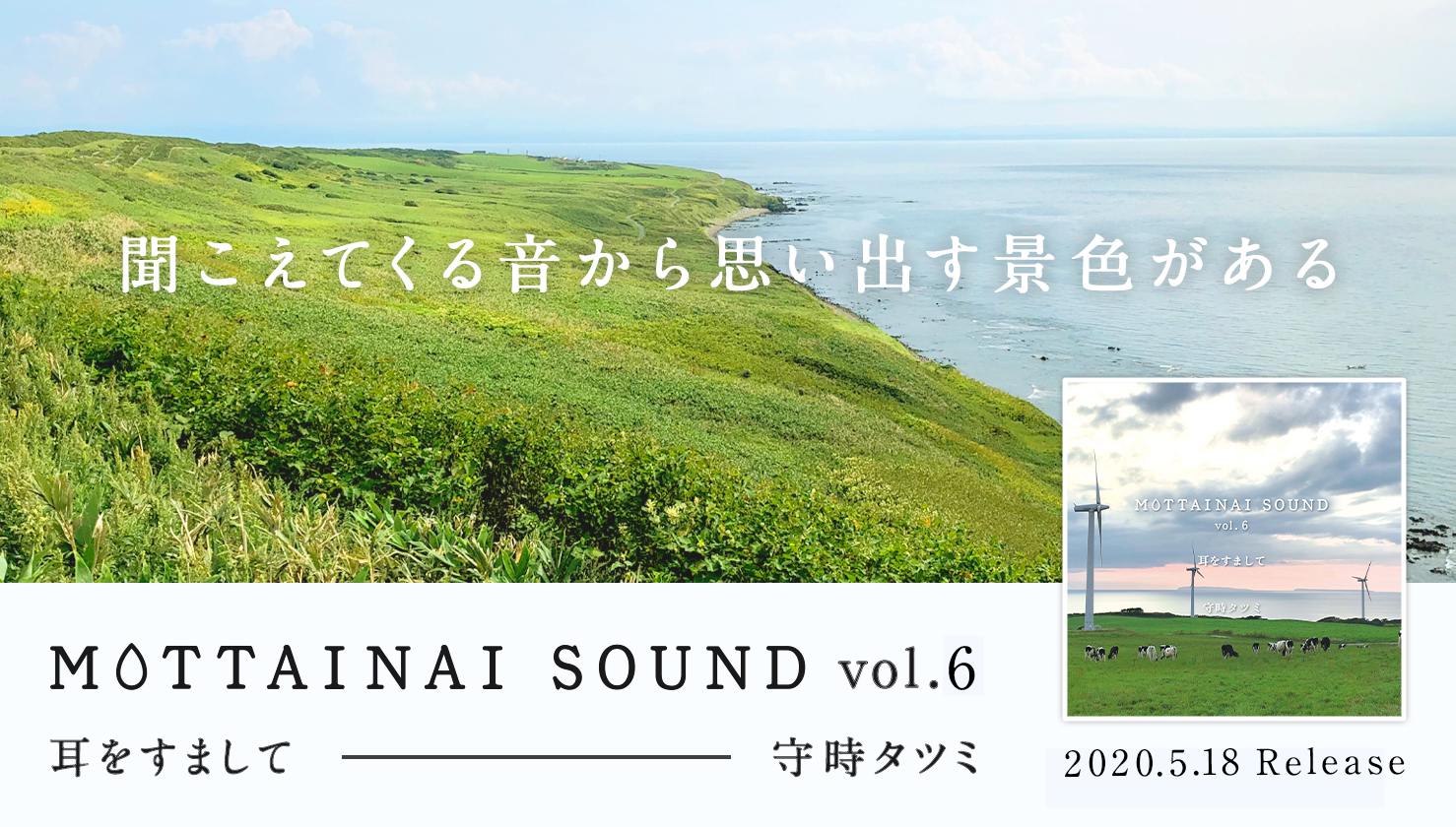 mottainaisound_vol6