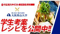 マエカワテイスト×大阪青山大学 学生考案メニュー