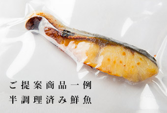 半調理済み鮮魚