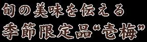 """季節限定品""""壱梅"""""""