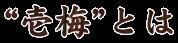 """""""壱梅""""とは"""