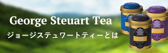 George Steuart Tea  ジョージステュワートティーとは