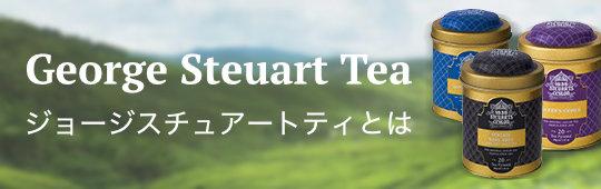 George Steuart Tea (ジョージスチュアートティ)とは