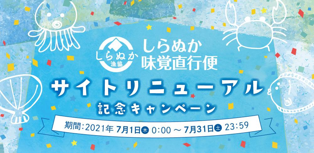 しらぬか味覚直行便 サイトリニューアル記念キャンペーン