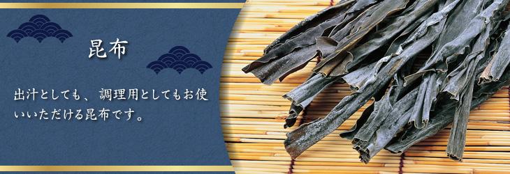 出汁としても、調理用としてもお使いいただける昆布です。