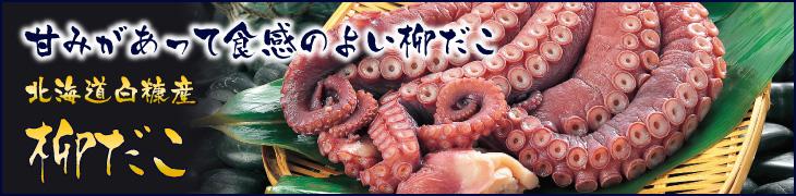 甘みがあって食感のよい柳だこ甘みがあって食感のよい柳だこ、北海道白糠産の柳だこ